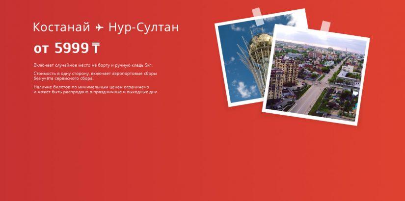 FlyArystan из Нур-Султана в Костанай за 5999 тенге