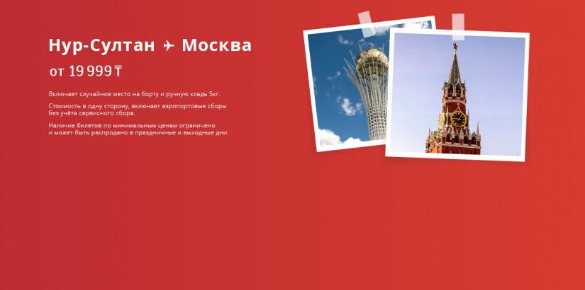 FlyArystan полетел в Москву за 19999 тенге